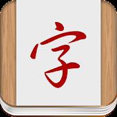Learn Chinese Bigrams -FULL