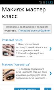 Скачать мастеру макияжа на андроид