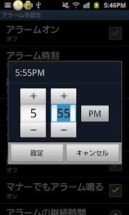 アゲサゲ目覚まし - screenshot thumbnail