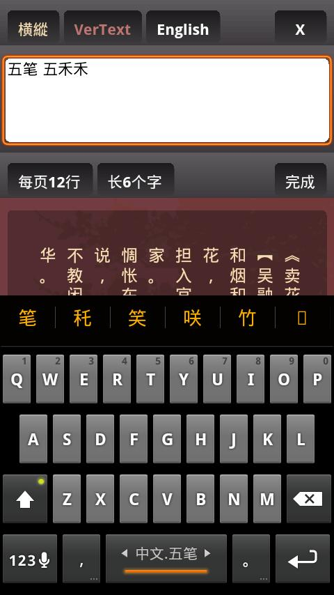 Wubi 98 keyboard plugin- screenshot