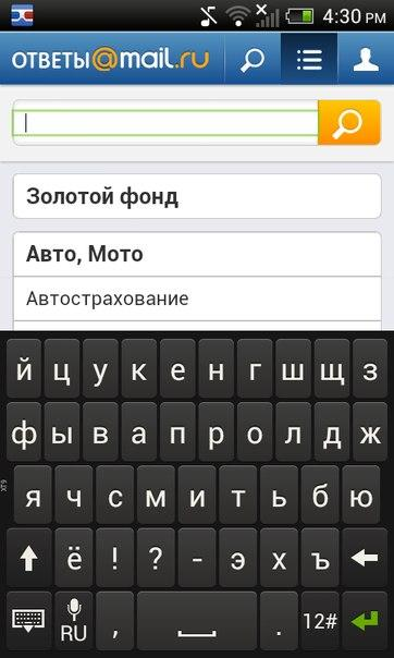 Answers at Mail.ru - screenshot