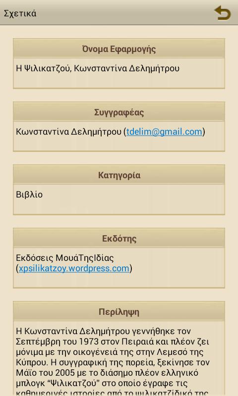Η Ψιλικατζού, Κωνσ. Δελημήτρου - screenshot