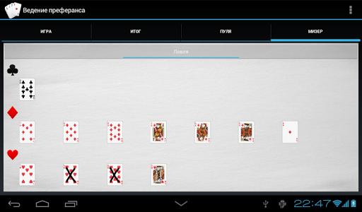 【免費娛樂App】Preferans scoring-APP點子