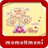 NK 카톡_모모N모니_사랑해 카톡테마