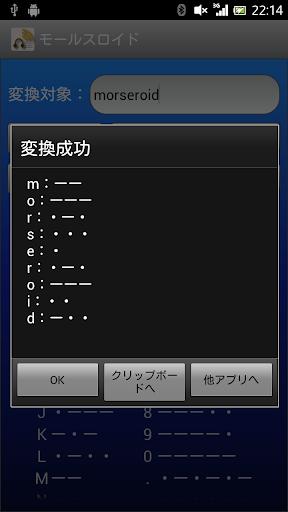 玩免費工具APP|下載モールスロイド app不用錢|硬是要APP