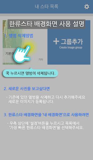 玩免費攝影APP|下載K-POPスターライブ壁紙 app不用錢|硬是要APP