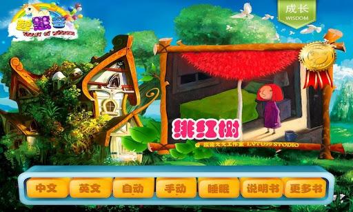 智慧谷 成长系列 绯红树 ● 童话故事 宝宝故事 大奖故事