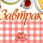 Завтраки - кулинарные рецепты
