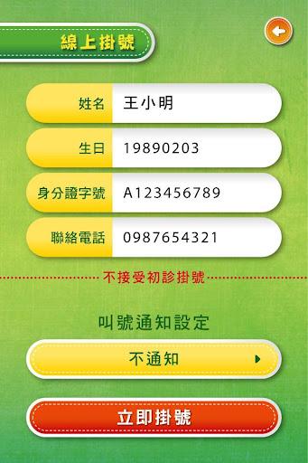 玩免費醫療APP|下載王杰凱小兒科 app不用錢|硬是要APP