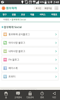 Screenshot of 동부화재