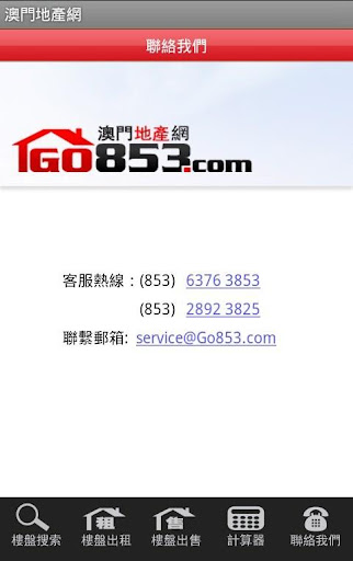 玩商業App|澳門地產網Go853.Com免費|APP試玩