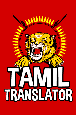 Tamil Translator