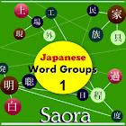 Japanese Word Groups set 1 icon