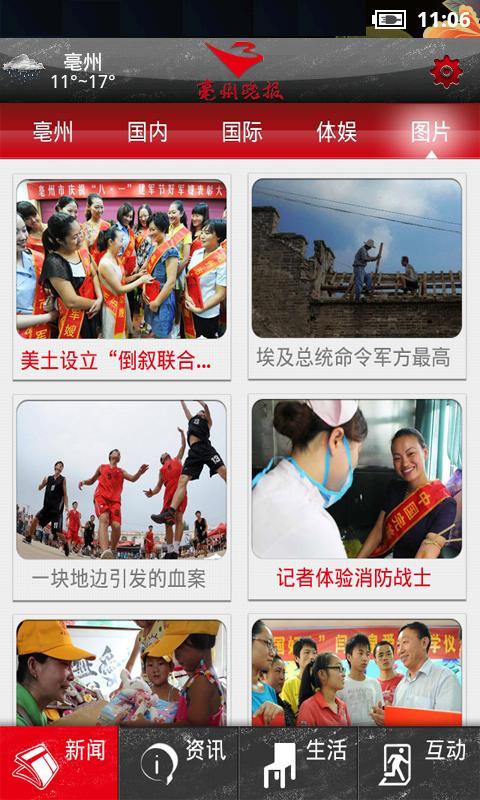 亳州晚报 - screenshot