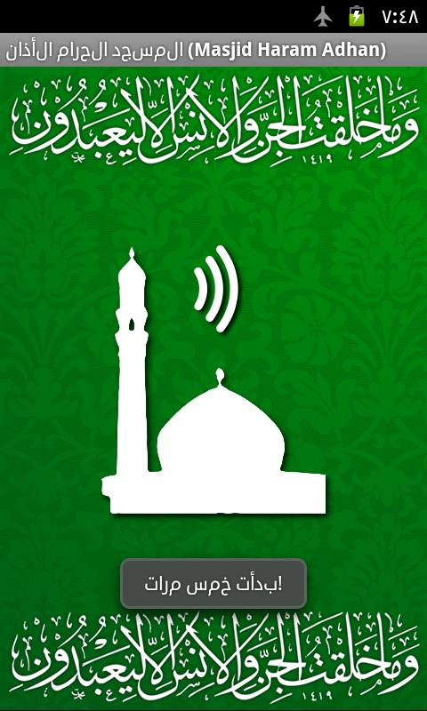 Sound of Mecca - Masjid Haram - screenshot
