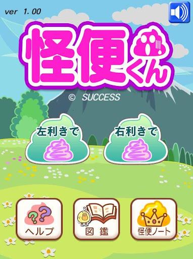 【免費休閒App】怪便くん-APP點子