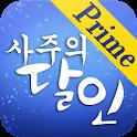프라임 사주의 달인 logo
