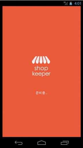 샵키퍼 ShopKeeper - 쇼핑몰 주문알림