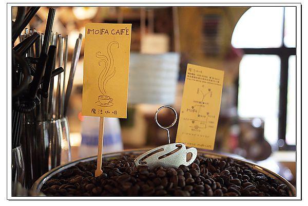 南投國姓。魔法咖啡屋‧Mofa Cafe