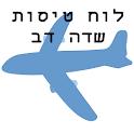 לוח טיסות שדה דב