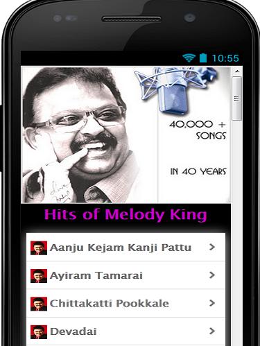 Tamil Songs - Melody King
