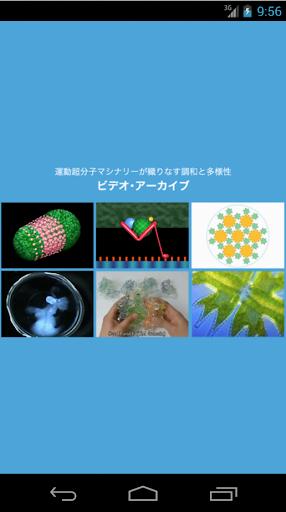ビデオ・アーカイブ運動超分子マシナリーが織りなす調和と多様性