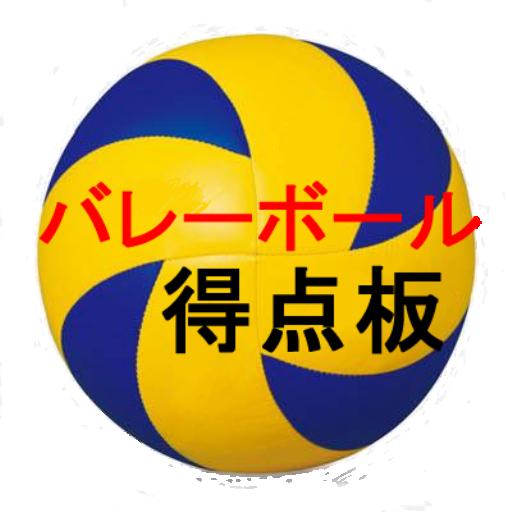 运动のバレーボールスコア LOGO-記事Game