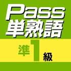 英検Pass単熟語準1級 icon