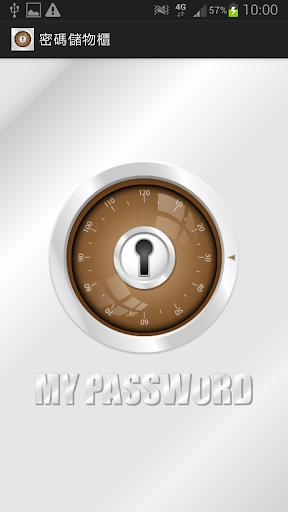 密碼儲物櫃 - 密碼管理