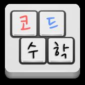 코드 수학 중3 - 프로그래밍을 통한 문제 생성