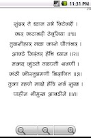 Screenshot of Marathi Book and PDF Reader
