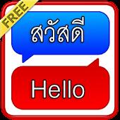 แปลภาษาไทย อังกฤษ