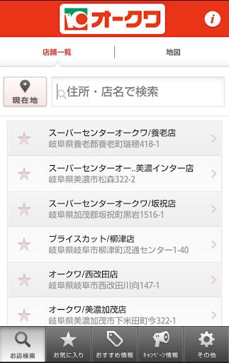 オークワアプリ