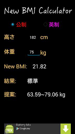 新しいBMI電卓