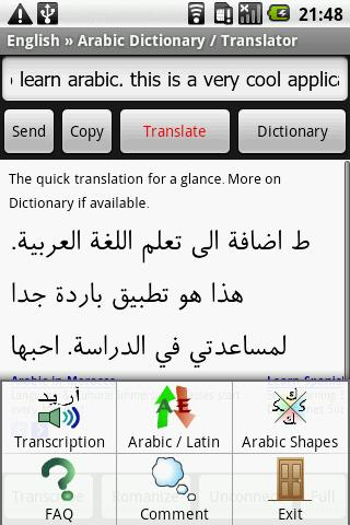 English-Arabic Translator - screenshot