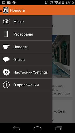 免費生活App|Кофемания|阿達玩APP