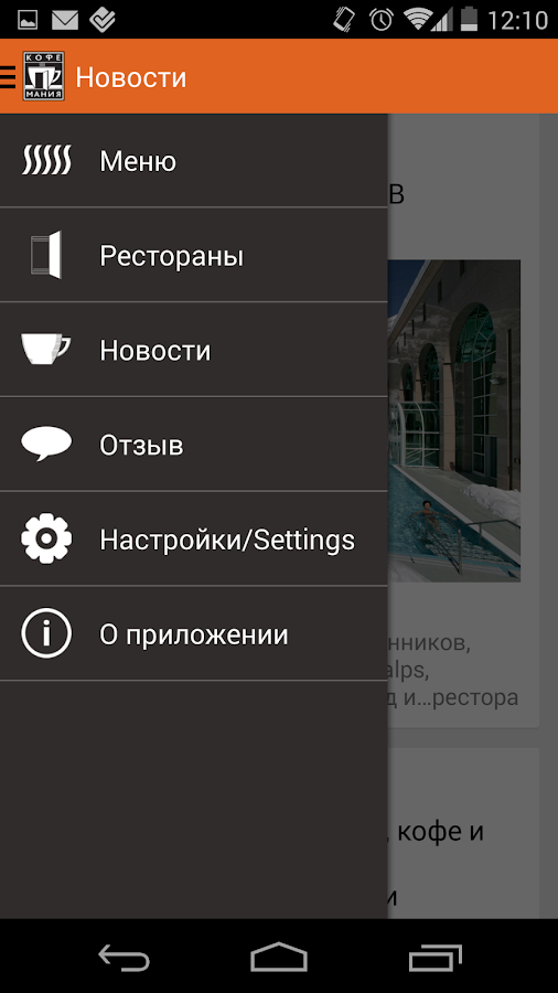 Coffeemania- screenshot