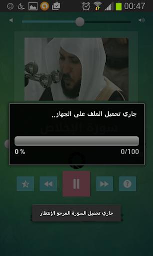 【免費音樂App】قرآن كريم - ماهر المعيقلي-APP點子