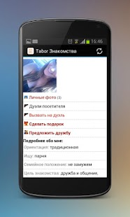 Tabor Знакомства- screenshot thumbnail