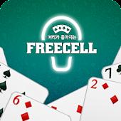 프리셀(Freecell):머리가 좋아지는 게임