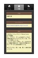 Screenshot of アッテンボローの怪人11