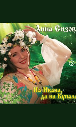 Анна Сизова - На Ивана …Купала