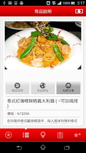 【免費商業App】美食無敵家-APP點子