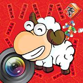 喜氣羊羊照相機