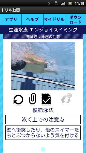 Enjoy swimming bacstroke2 1.0 Windows u7528 2