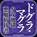 名作 青空文庫 夢野久作Ⅰ logo