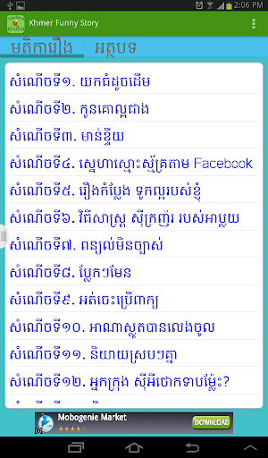 Khmer Funny Story