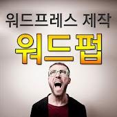 워드프레스 제작 - 워드펍