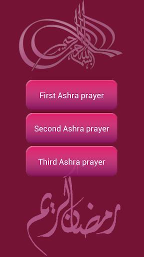 【免費生活App】齋月祈禱(懇求)-APP點子