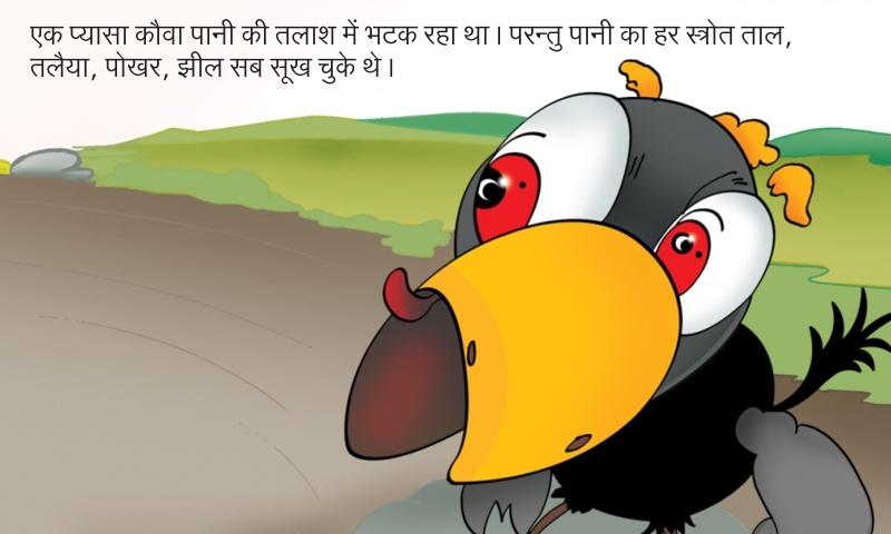 Hindi Kids Story By Pari #2 - screenshot